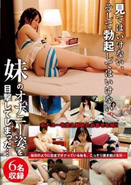 DMAT 196 256x362 - [DMAT-196] 見てはいけない、そして勃起してはいけない、妹のオナニー姿を目撃してしまった… 黙天 Masturbation 中出し  Incest