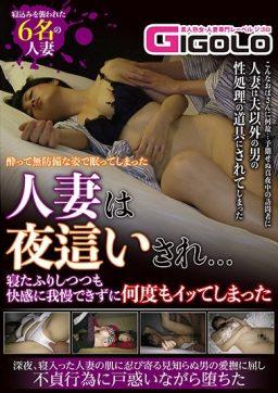GIGL 661 256x362 - [GIGL-661] 酔って無防備な姿で眠ってしまった人妻は夜●いされ…寝たふりしつつも快感に我慢できずに何度もイッてしまった Kimono GIGOLO 和服、喪服 GIGOLO(ジゴロ) 素人