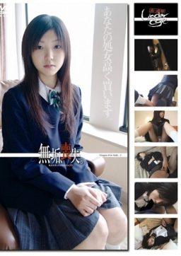 GS 401 256x362 - [GS-401] 未成年(二三二)無垢、喪失。 #25 School Girls Amateur Virgin 女子校生 Blazer