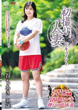 JRZE 075 256x362 - [JRZE-075] 初撮り人妻ドキュメント 三谷ちあき Mitani Chiaki 聚楽 ドキュメント Shoku Ure デビュー作品
