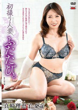JURA 041 256x362 - [JURA-041] 初撮り人妻、ふたたび。 真崎理恵子 Solowork 熟女 Shoku Ure Mature Woman Masaki Rieko