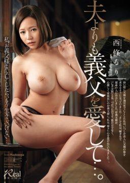 JUX 092 256x362 - [JUX-092] 夫よりも義父を愛して…。 西條るり Kitorune Kawaguchi 巨乳 寝取り、寝取られ Cuckold Mature Woman