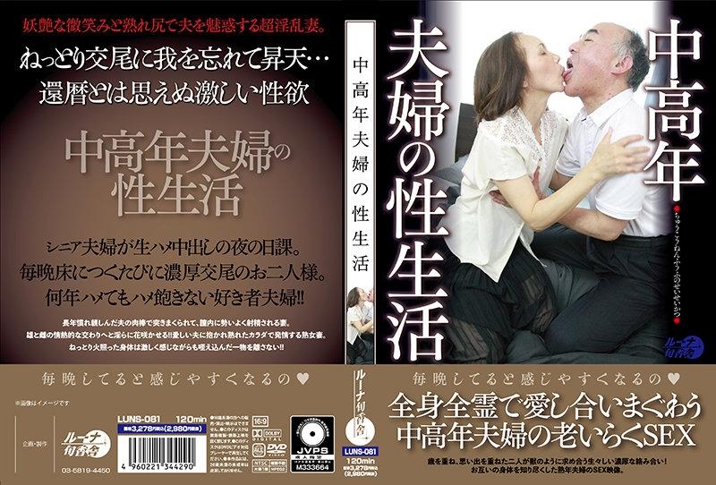 LUNS 081 - [LUNS-081] 中高年夫婦の性生活 LUNS-081  Big Tits 人妻 Luna Shunkousha 巨尻