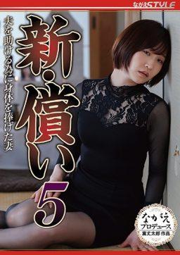 NSFS 029 256x362 - [NSFS-029] 新・償い5 夫を助ける為に身体を捧げた妻 高比良いおり 人妻 Affair Tomitake Taro Solowork ドラマ