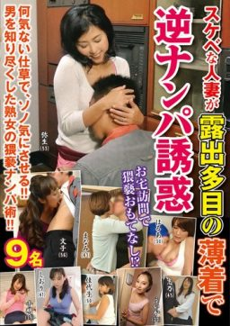 VNDS 3373 256x362 - [VNDS-3373] スケベな人妻が露出多目の薄着で逆ナンパ誘惑 Married Woman 巨乳 Mature Woman 熟女 Big Tits