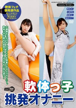 AARM 022 256x362 - [AARM-022] 軟体っ子 挑発オナニー アロマ企画 Misaki Azusa オナニー Osaka Mei Hoshijima Ruri