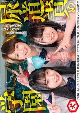 DNJR 060 256x362 - [DNJR-060] 尿道責め学園 主観 痴女 Sakurai Chiharu Takase Rina 2020 姫川ゆうな