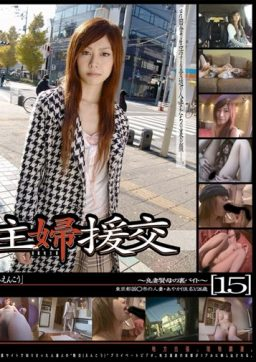 GS 406 256x362 - [GS-406] 主婦援交~良妻賢母の裏バイト~ [15] ゴーゴーズ Married Woman Go-go-zu Gos 不倫