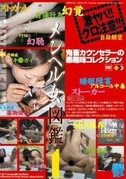 GS 407 256x362 - [GS-407] メンヘル女図鑑 1 Prostitutes Gos Rape Various Professions Amateur