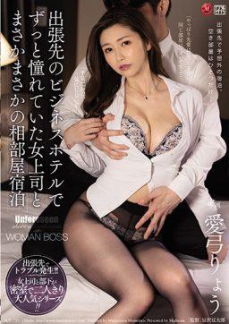 JUL 729 256x362 - [JUL-729] 出張先のビジネスホテルでずっと憧れていた女上司とまさかまさかの相部屋宿泊 愛弓りょう Madonna Mature Woman Digital Mosaic 寝取り、寝取られ マドンナ