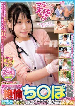 SKMJ 216 256x362 - [SKMJ-216] マジ天使!?とっても優しい現役看護師限定「絶倫ち○ぽ診察してくれませんか?」何度射精しても勃起が治まらないデカチンを優しくオマ○コで包み込む女神たち Wantoppu Nurse Sekimenjoshi Nampa Creampie