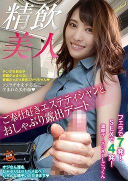 SUN 031 256x362 - [SUN-031] 精飲美人 ご奉仕好きエステティシャンとおしゃぶり露出デート SUN Tanaka . Bacon Minami Iroha  4P 3P